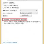 「Windows ストア アプリをタスク バーに表示する」のレジストリをコマンドで設定する方法【Win8.1編】