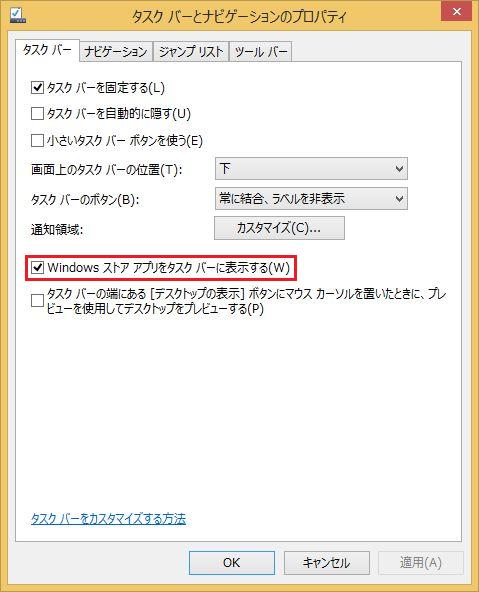 20150710-W8.1-StoreAppsOnTaskbar-05