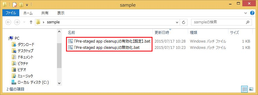 20150718-W8.1-Pre-staged app cleanup-01