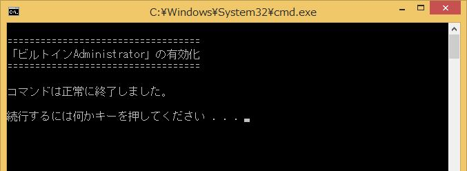 20150722-W8.1-Enable-Built-in-admin-04
