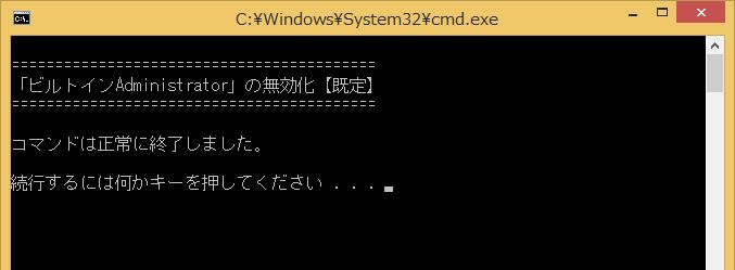 20150722-W8.1-Enable-Built-in-admin-07