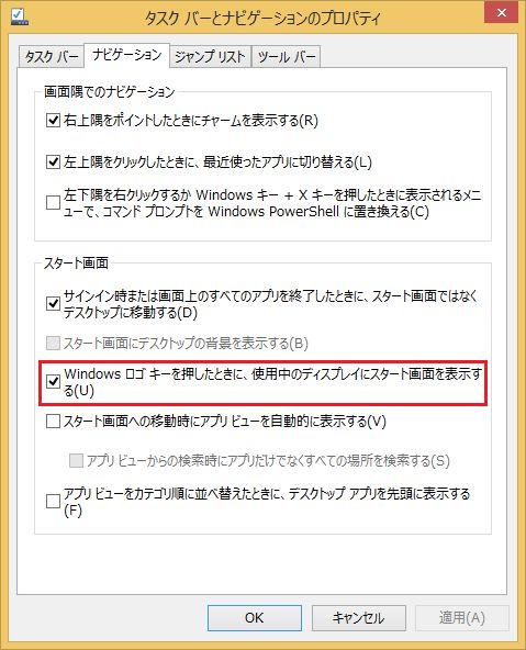 「Windows ロゴ キーを押したときに、使用中のディスプレイにスタート画面を表示する」のレジストリをコマンドで設定する方法【Win8.1編】