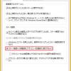 「スタート画面への移動時にアプリ ビューを自動的に表示する」のレジストリをコマンドで設定する方法【Win8.1編】