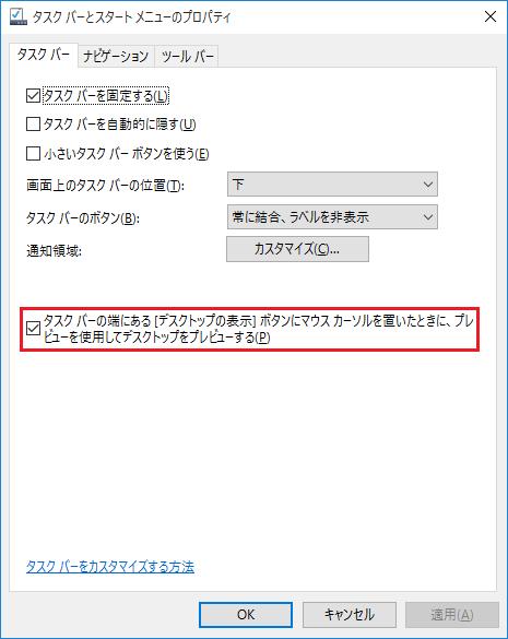 「タスク バーの端にある [デスクトップの表示] ボタンにマウス カーソルを置いたときに、プレビューを使用してデスクトップをプレビューする」のレジストリをコマンドで設定する方法【共通編】
