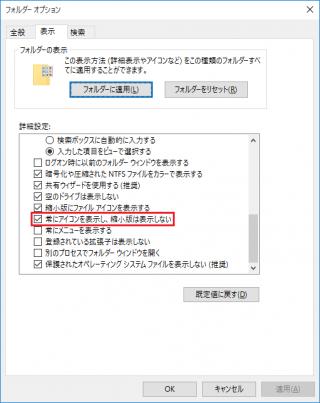 「常にアイコンを表示し、縮小版は表示しない」のレジストリをコマンドで設定する方法【共通編】