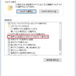 「暗号化や圧縮された NTFS ファイルをカラーで表示する」のレジストリをコマンドで設定する方法【共通編】