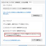「ネットワーク レベル認証でリモート デスクトップを実行しているコンピューターからのみ接続を許可する」のレジストリをコマンドで設定する方法【共通編】