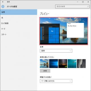 デスクトップの背景(壁紙)のレジストリをコマンドで設定する方法【共通編】