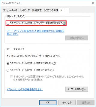 「このコンピューターへのリモート アシスタンス接続を許可する」のレジストリをコマンドで設定する方法【共通編】