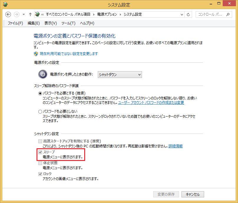 20150803-W8.1-ShowSleepOption-02.08