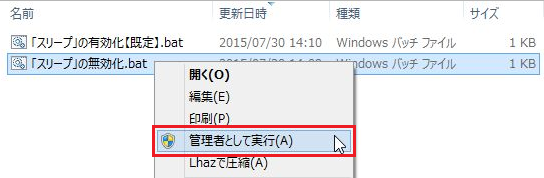20150803-W8.1-ShowSleepOption-03