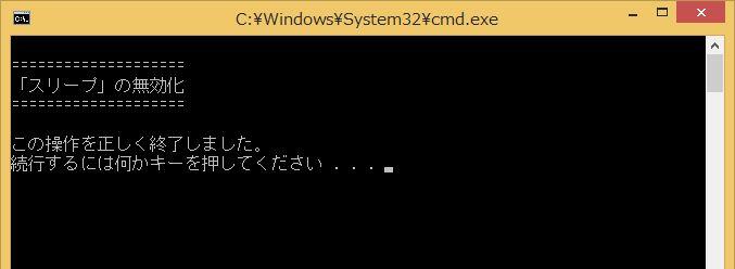 20150803-W8.1-ShowSleepOption-04