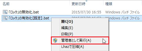 20150804-W8.1-howLockOption-06