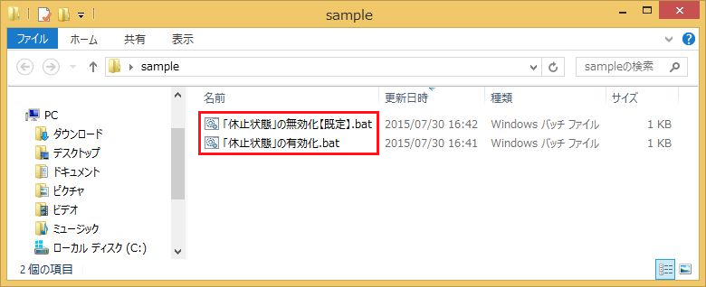 20150809-W8.1-ShowHibernateOption-01