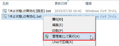 20150809-W8.1-ShowHibernateOption-03