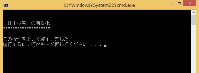 20150809-W8.1-ShowHibernateOption-04