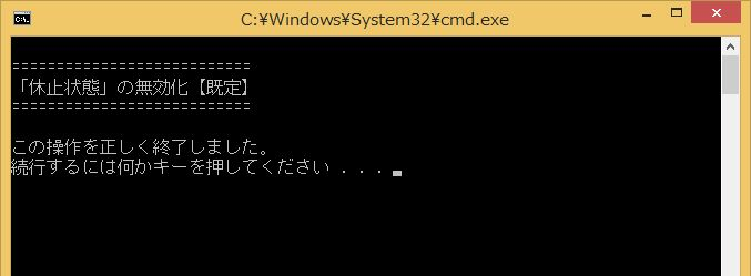 20150809-W8.1-ShowHibernateOption-07