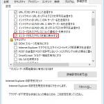 Internet Explorer 11 の「エンコードされたアドレスを常に表示する」のレジストリをコマンドで設定する方法【共通編】