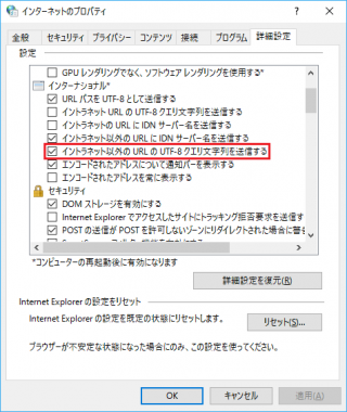 Internet Explorer 11 の「イントラネット以外の URL の UTF-8 クエリ文字列を送信する」のレジストリをコマンドで設定する方法【共通編】