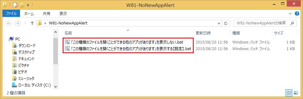 W81-NoNewAppAlert-01