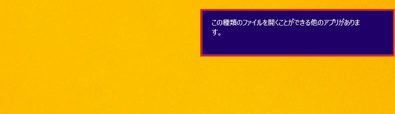 [Win8.1]「この種類のファイルを開くことができる他のアプリがあります」をコマンドで表示させないようにするバッチファイルを公開しました。