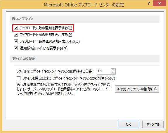 「アップロード失敗の通知を表示する」を有効/無効にするレジストリの設定値【Office 2013編】