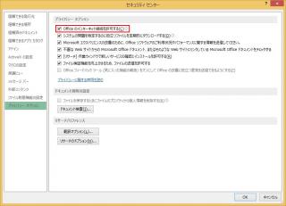 「Office のインターネット接続を許可する」を有効/無効にするレジストリの設定値【Office 2013編】