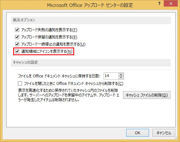 Office2013-DisableNotificationIcon-02.08