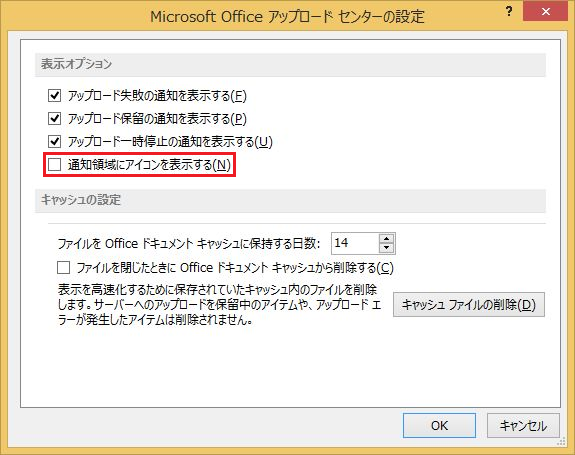 Office2013-DisableNotificationIcon-05