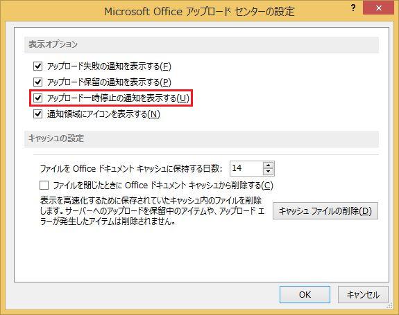 「アップロード一時停止の通知を表示する」を有効/無効にするレジストリの設定値【Office 2013編】