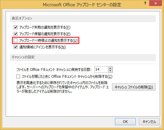 [Office2013]「アップロード一時停止の通知を表示する」をコマンドで無効にするバッチファイルを公開しました。