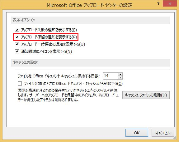 Office2013-DisablePendingUploadNotification-02.08