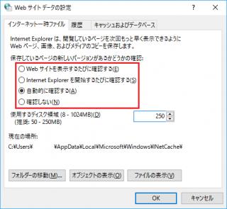 Internet Explorer 11 の「保存しているページの新しいバージョンがあるかどうかの確認」のレジストリをコマンドで設定する方法【共通編】