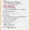 Internet Explorer 11 の「タブグループを有効にする」をコマンドで有効/無効にする方法【Win8.1編】