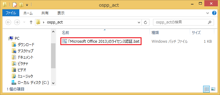 O13-ospp_act-01