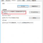 Internet Explorer 11 の「Web サイトによる物理的な位置情報の要求を許可しない」のレジストリをコマンドで設定する方法【共通編】