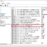 「対話型ログオン: Ctrl + Alt + Del を必要としない」のレジストリをコマンドで設定する方法【共通編】