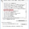 Internet Explorer 11 の「おすすめサイトを有効にする」のレジストリをコマンドで設定する方法【共通編】