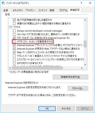 Internet Explorer 11 の「HTTP エラー メッセージを簡易表示する」のレジストリをコマンドで設定する方法【共通編】