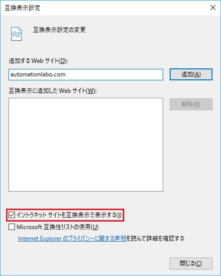 w10-intranetcompatibilitymode-01