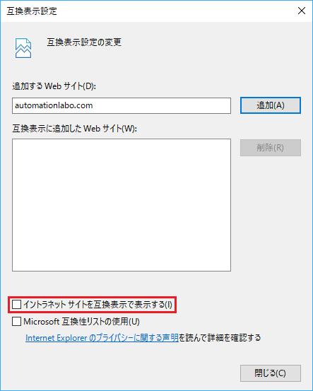w10-intranetcompatibilitymode-02
