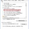 Internet Explorer 11 の「イントラネット URL の UTF-8 クエリ文字列を送信する」のレジストリをコマンドで設定する方法【共通編】