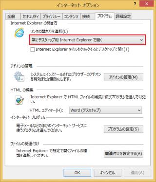 Internet Explorer 11 の「リンクの開き方を選択」のレジストリをコマンドで設定する方法【Win8.1編】