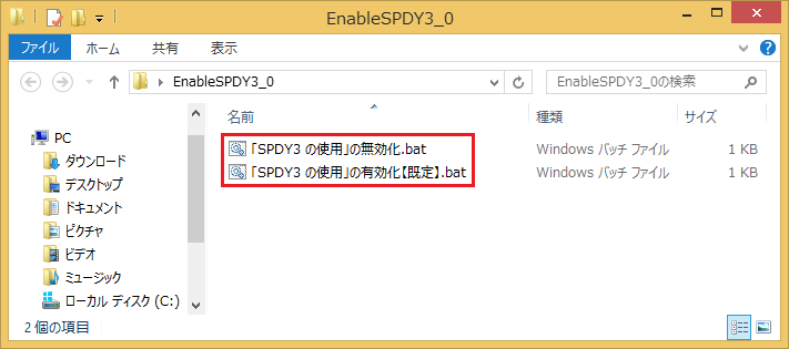 W81-EnableSPDY3_0-01