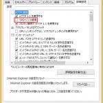Internet Explorer 11 の「SPDY/3 の使用」をコマンドで有効/無効にする方法【Win8.1編】