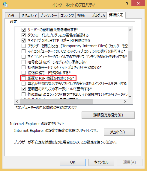 W81-EnforceP3PValidity-02.08