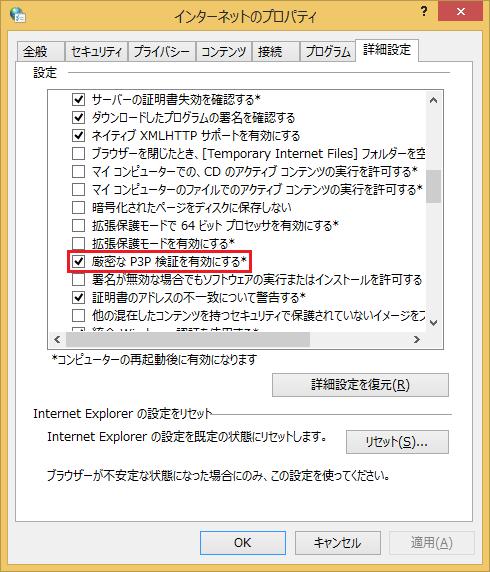 Internet Explorer 11 の「厳密な P3P 検証を有効にする」のレジストリをコマンドで設定する方法【共通編】