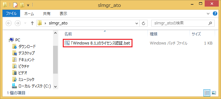 W81-slmgr_ato-01