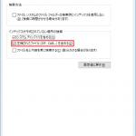 「圧縮されたファイル (ZIP、CAB…) を含める」のレジストリをコマンドで設定する方法【共通編】