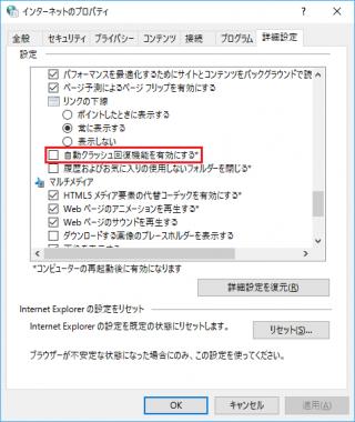 Internet Explorer 11 の「自動クラッシュ回復機能を有効にする」のレジストリをコマンドで設定する方法【共通編】